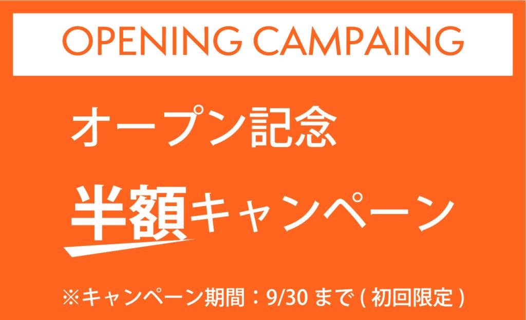YI'N YANG(インヤン)オープンキャンペーン