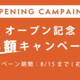 【延長】2021年9月末マデ!YI'N YANG(インヤン) 美容鍼・鍼灸・マッサージ治療院開院記念キャンペーン開催