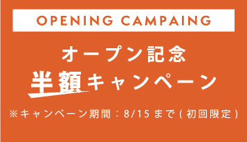 2021年8月15日マデ!YI'N YANG(インヤン) 美容鍼・鍼灸・マッサージ治療院開院記念キャンペーン開催